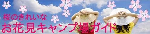 お花見キャンプ場イメージ 2.jpg